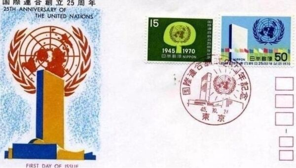 Japan 1970 25th anniversary of United Nations FDCa