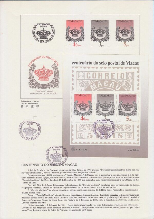 Macao 1984 Centenary of Macao Postage Stamps IOPb