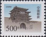 China (People's Republic) 1998 The Great Wall (4th Group) d