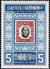 China (Taiwan) 1978 Centenary of Chinese Postage Stamps b