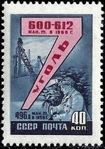 Soviet Union (USSR) 1959 Seven Year Plan (1st Group) c