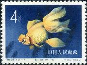 China (People's Republic) 1960 Chinese Goldfish (Carassius auratus auratus) a