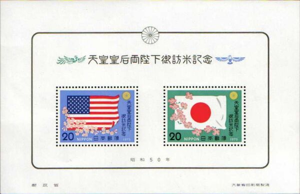 Japan 1975 Visit of Emperor Hirohito and Empress Nagako to the United States SSa