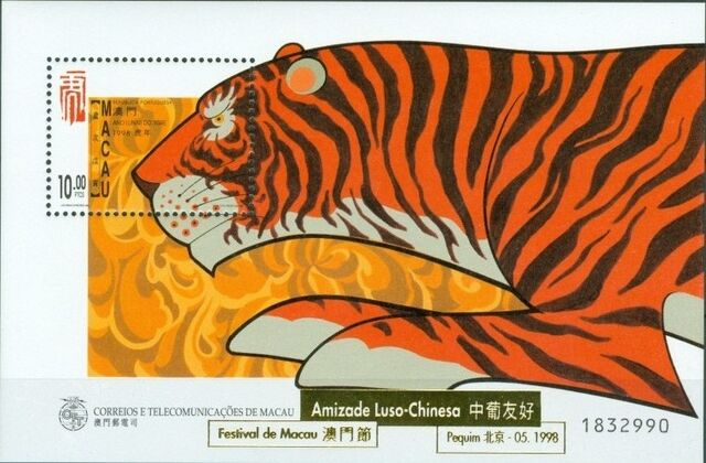 File:Macao 1998 Year of the Tiger d.jpg