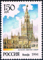 Russian Federation 1994 Cathedrals of World i