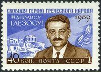 Soviet Union (USSR) 1959 Manolis Glezos a
