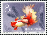 China (People's Republic) 1960 Chinese Goldfish (Carassius auratus auratus) k