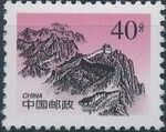 China (People's Republic) 1999 The Great Wall (5th Group) c