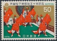 Japan 1976 50th Anniversary of Emperor Hirohito's Accession to the Throne a