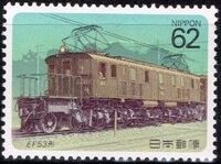 Japan 1990 Electric Locomotives (3rd Issue) a