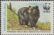 Pakistan 1989 WWF Asiatic Black Bear a