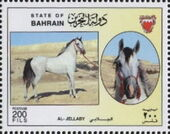 Bahrain 1997 Pure Strains of Arabian Horses from the Amiri Stud c