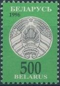 Belarus 1996 Coat of Arms of Belarus (1st Group) b