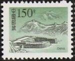 China (People's Republic) 1997 The Great Wall (3rd Group) c