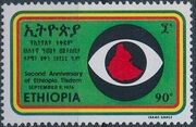 Ethiopia 1976 2nd Anniversary of the Revolution e