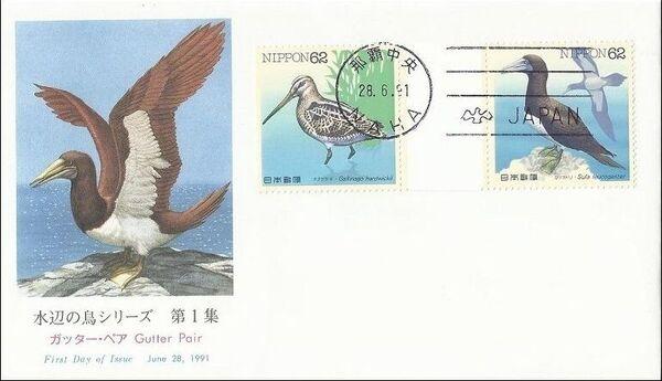 Japan 1991 Waterside Birds (1st Issue) FDCd