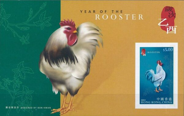 Hong Kong 2005 Chinese New Year - Year of the Rooster e