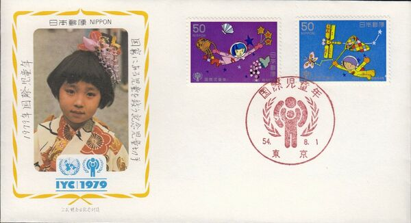 Japan 1979 International Year of the Child FDCb