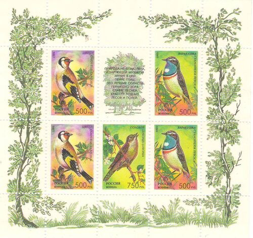 Russian Federation 1995 Birds MSb
