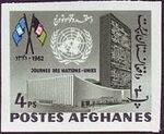 Afghanistan 1962 United Nations Day l