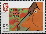 Macao 2002 Year of the Horse a