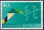 Netherlands Antilles 1997 Signs of the Chinese Calendar f