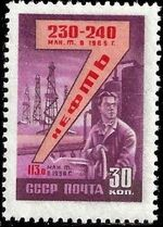 Soviet Union (USSR) 1959 Seven Year Plan (1st Group) a