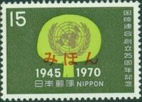 Japan 1970 25th anniversary of United Nations SPECa