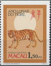 Macao 1986 Year of the Tiger b