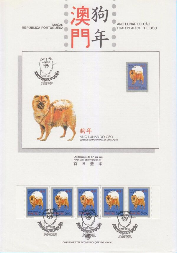 Macao 1994 Year of the Dog IOP