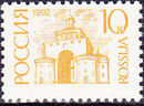 Russian Federation 1992 Monuments (1st Group) a