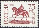 Russian Federation 1993 Monuments (3rd Group) d