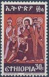 Ethiopia 1975 Murals from Ethiopian Churches d