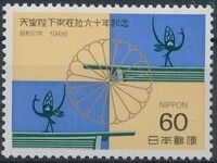Japan 1986 60th Anniversary of the Reign of Hirohito b