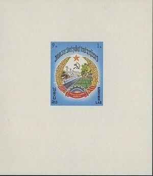 Laos 1976 Coat of Arms of Republic l