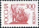 Russian Federation 1993 Monuments (3rd Group) f