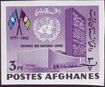 Afghanistan 1962 United Nations Day k