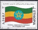 Ethiopia 2000 Ethiopian Regional States Flags j