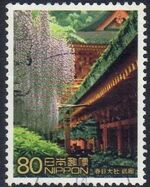 Japan 2002 World Heritage (2nd Series) - 8 Nara a