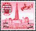 Abu Dhabi 1966 Sheik Zaid bin Sultan al Nahayan Surcharged j