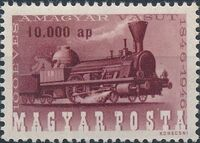 Hungary 1946 100th Anniversary of the Hungarian Railroad a