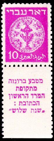 File:Israel 1948 Ancient Coins c.jpg