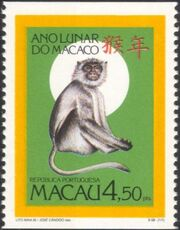 Macao 1992 Year of the Monkey b