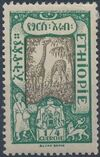 Ethiopia 1919 Definitives b