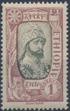 Ethiopia 1919 Definitives d