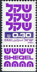 Israel 1980 Standby Sheqel d