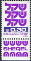 Israel 1980 Standby Sheqel d.jpg