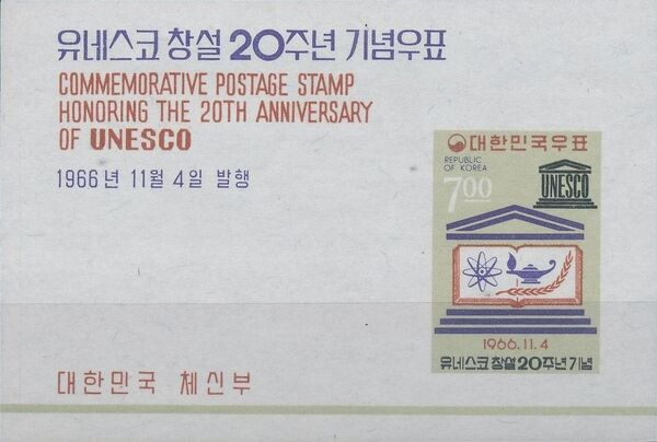Korea (South) 1966 20th Anniversary of the UNESCO b