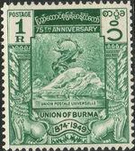 Burma 1949 75th Anniversary of Universal Postal Union UPU e