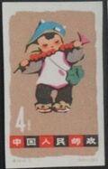 China (People's Republic) 1963 Children's Day b1